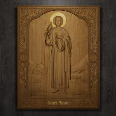«Святой мученик Трифон»